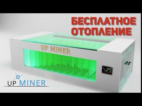 Бесплатное отопление иммерсионными ванными Up Miner