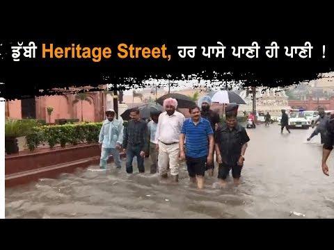 Harmandir Sahib ਬਾਹਰਲੀ Heritage Street ਪਾਣੀ `ਚ ਸਮਾਈ !