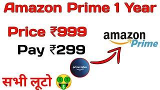 Amazon Prime Offer, Buy Amazon Prime Subscription ₹299, Amazon Prime Membership Trick, Amazon Prime