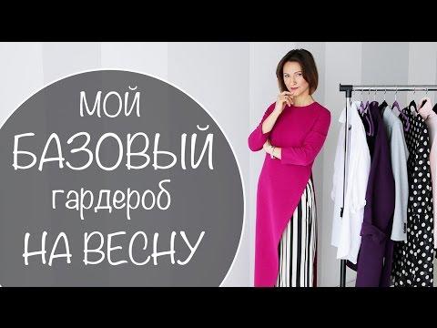 МОЙ БАЗОВЫЙ ГАРДЕРОБ НА ВЕСНУ | ВЕСЕННИЙ ГАРДЕРОБ |