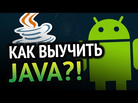 Как выучить Java? Самый аху#### способ!