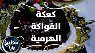 كعكة الفواكه الهرمية - ايمان عماري