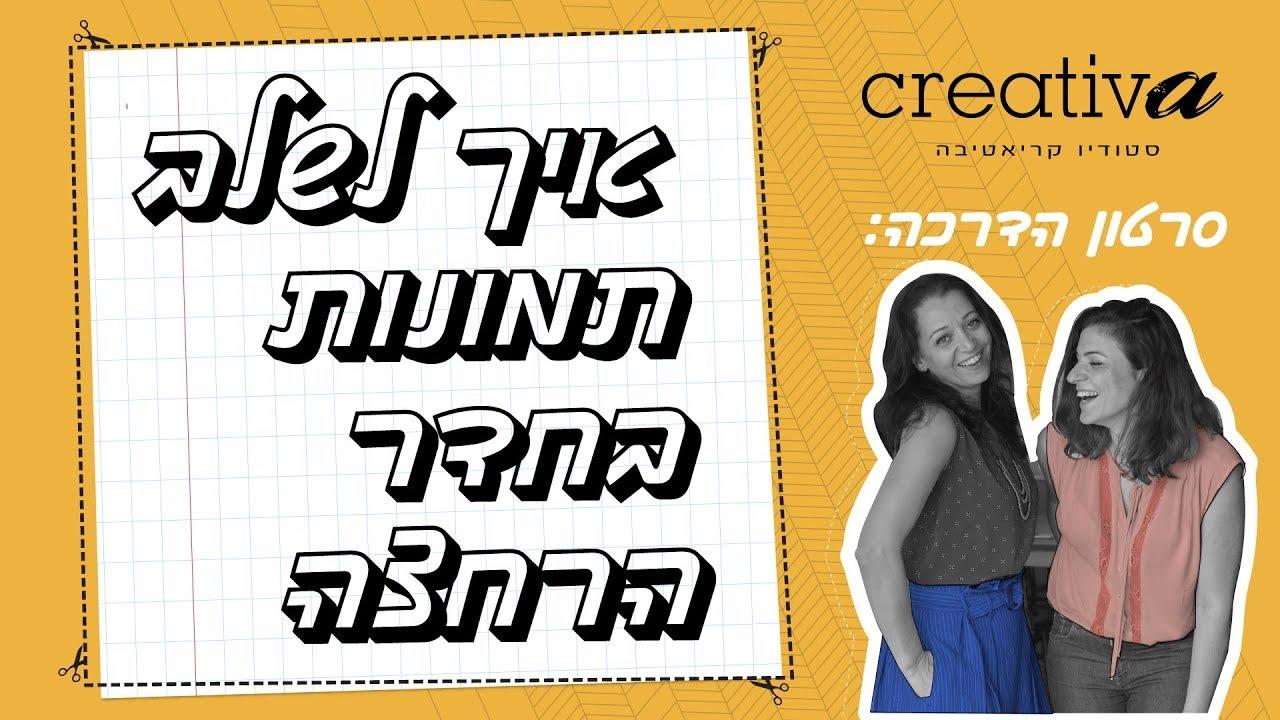 העמדת תמונות בחדר הרחצה_creativa studio