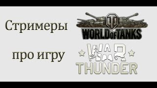 Стримеры world of tanks про игру war thunder