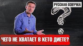 Чего не хватает в кето диете (русская озвучка)