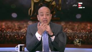 كل يوم - عمرو أديب: إزاي الدولة لحد دلوقتي مش قادرة تعمل إزازة زيت ، دي مش قنبلة ذرية يعني