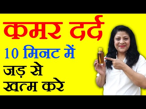 Back Pain Treatment In Hindi - कमर दर्द के घरेलू उपचार - Back Pain Relief Tips By Sonia Goyal