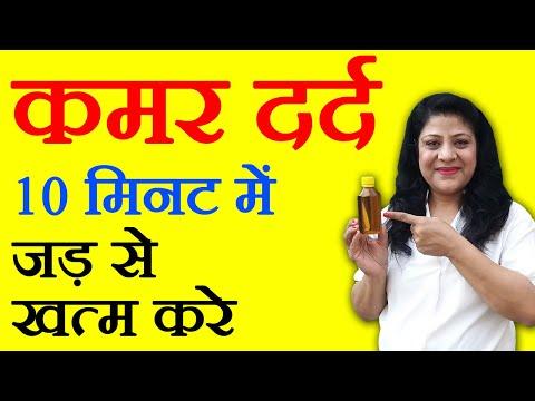 Back Pain Treatment in Hindi for Women - महिलाओं में कमर दर्द के घरेलू उपचार Health Video 21