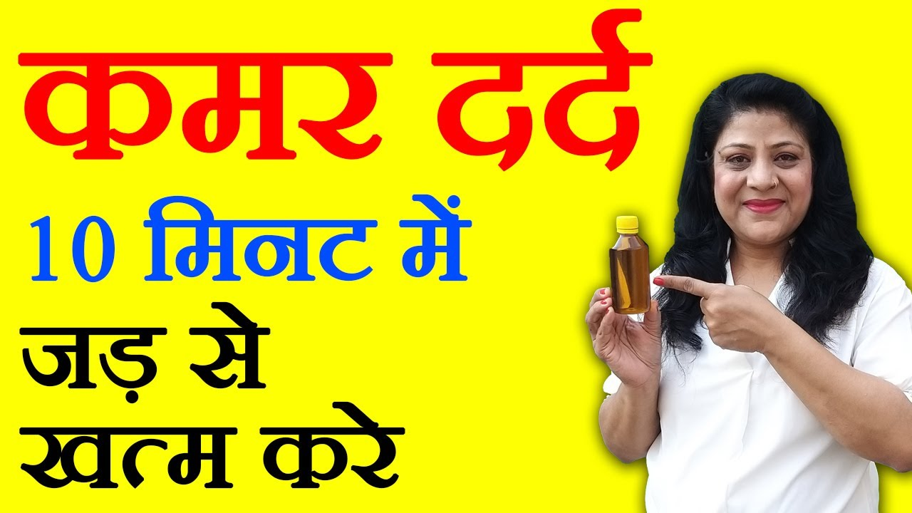 back pain treatment in hindi for women ������������� ���� ����