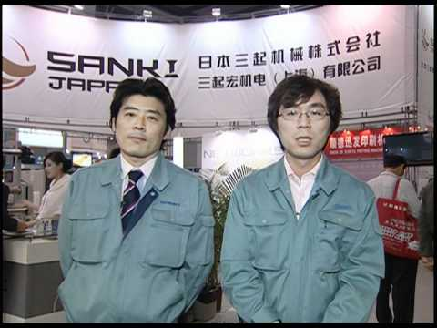 Printing South China / Sino Label 2011 [Exhibitors' Comments - Sanki Machinery Co Ltd]