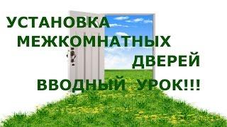УСТАНОВКА МЕЖКОМНАТНЫХ ДВЕРЕЙ. ВВОДНЫЙ УРОК!!!