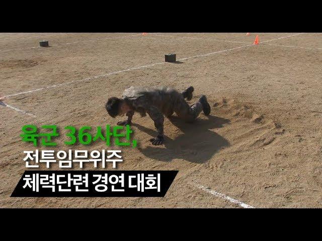 육군 36사단, 전투임무위주 체력단련 경연 대회