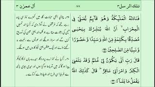 Download Video Suratul Al e Imran Ayat 31-55 with Urdu Translation MP3 3GP MP4
