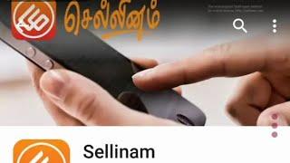 Sellinam Tamil Keyboard - Tutorial screenshot 5