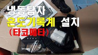 포터-2 냉동탑차 온도기록계 설치, 장안동 타코메타 장…