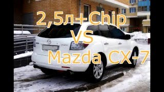 видео Необходим ли на автомобиле Mazda CX 7 тюнинг