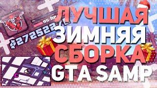 🎅САМАЯ ЛУЧШАЯ ЗИМНЯЯ СБОРКА 2020 ДЛЯ ВСЕХ ПК🎅/500 FPS/GTA SAMP🎅/СБОРКА ДЛЯ ЛОВЛИ🎅