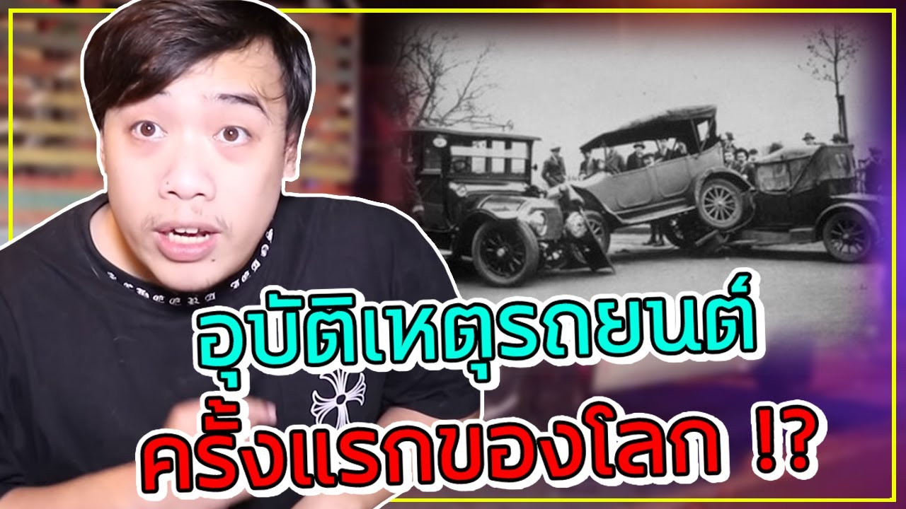 รวมอุบัติเหตุทางรถยนต์ ... ที่เกิดขึ้นครั้งแรกของโลก !? ( หลายๆคน อาจไม่เคยรู้มาก่อน )