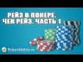 Покер обучение | Рейз в покере. Чек рейз. Часть 1