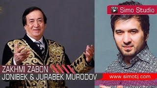 Чурабек Муродов & Чонибек Муродов - Захми забон | Jurabek Murodov & Jonibek - 2018