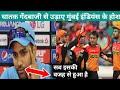 इस युवा गेंदबाज ने अपनी घातक गेंदबाजी से उड़ाए मुंबई इंडियंस के होश