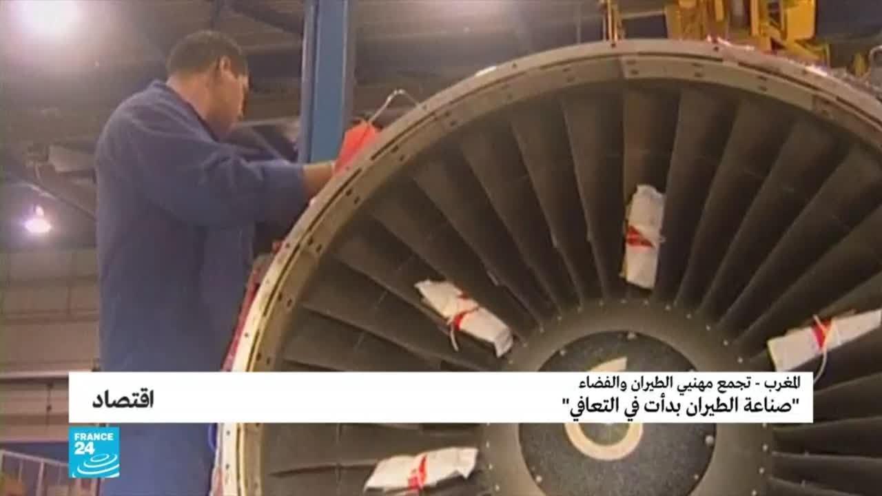المغرب - تجمع مهنيي الطيران والفضاء: صناعة الطيران بدأت في التعافي  - 11:02-2021 / 2 / 25