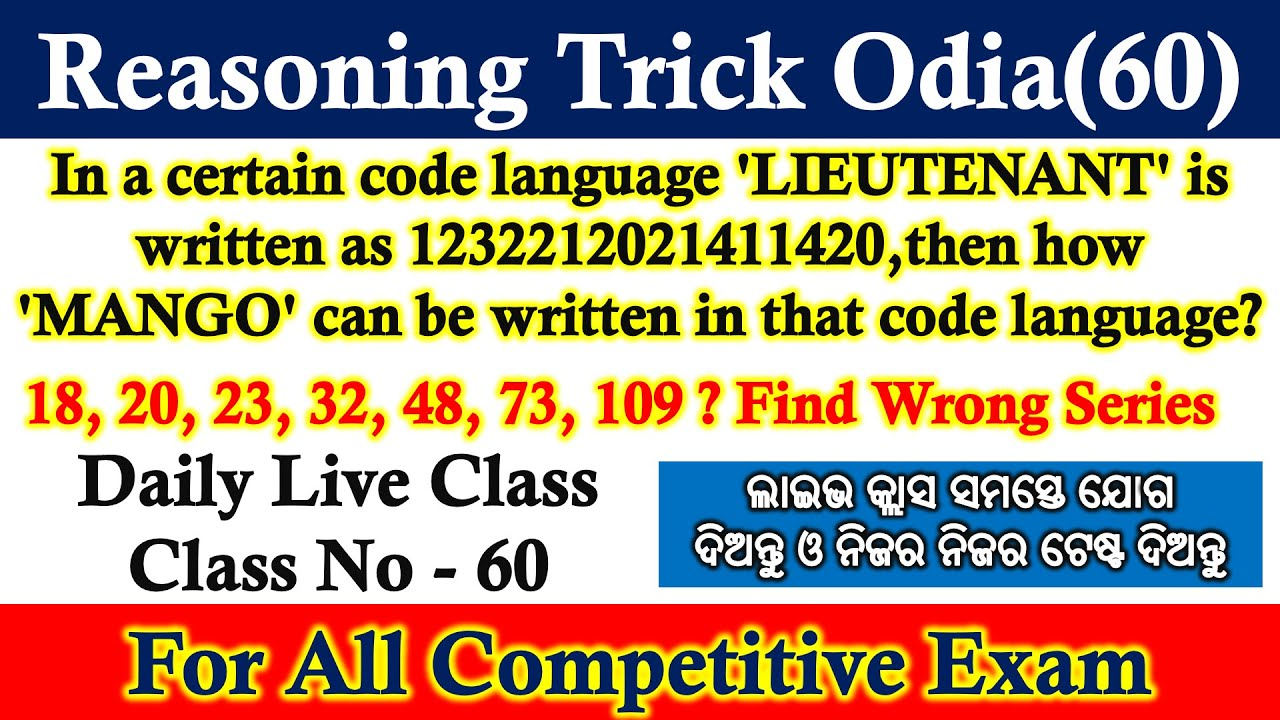 Reasoning class Odia || odia Reasoning Trick || Class no -60 || Digital Odisha