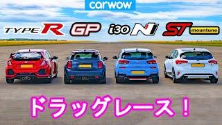 【ドラッグレース!】ホンダ シビック タイプR vs ミニ JCW GP vs ヒュンダイ i30 N vs フォード フォーカスST