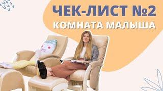 Чек-лист товаров для новорожденных: что нужно в детскую комнату