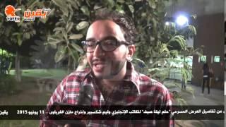 يقين | الفنان حسام داغر : نقدم مسرحية :حلم ليلة صيف