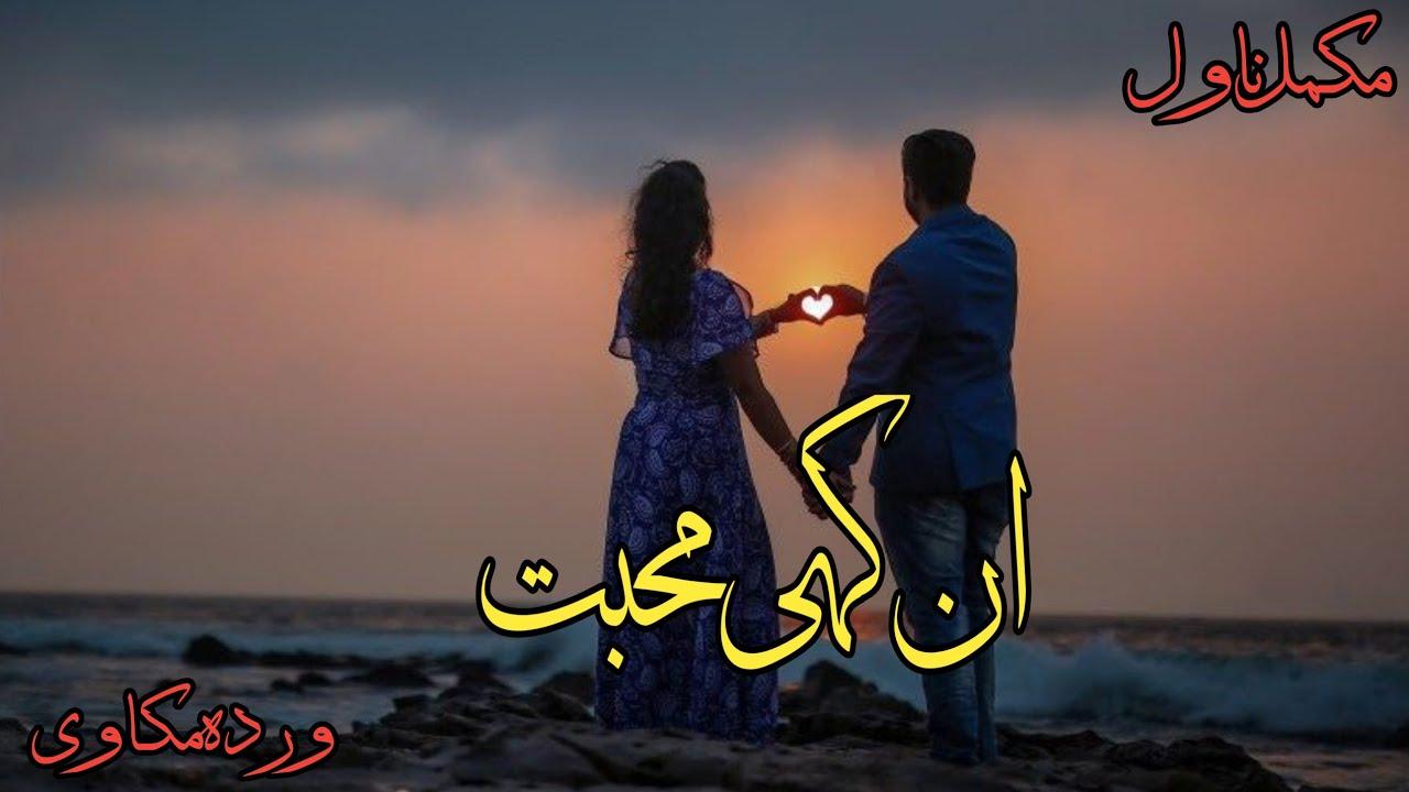 Download Ankahi Mohabbat Novel by Warda Makawi | Complete Novel | Urdu Audio Book | Kahani Inn