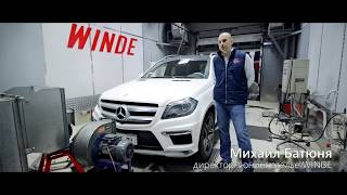 Чип тюнинг Mercedes GL400 W166 333 л.с. от WINDE.RU