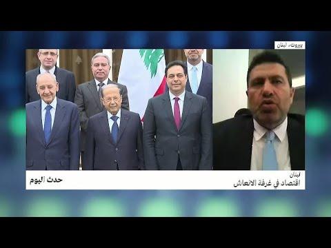 لبنان: اقتصاد في غرفة الإنعاش  - 20:00-2020 / 1 / 22