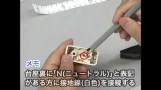 電工2種技能試験対策講座 Vol.9 引掛シーリング(ダイジェスト版) thumbnail