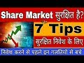 क्या SHARE MARKET Safe है, 7 Tips for safest INVESTMENT in STOCK MARKET OR SHARE MARKET IN HINDI