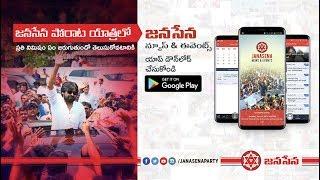 JanaSena News & Events App Launched | JanaSena Party | Pawan Kalyan