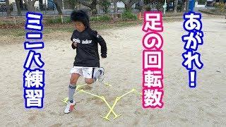 サッカー U-9 ミニハードル練習 足の回転数をあげたい