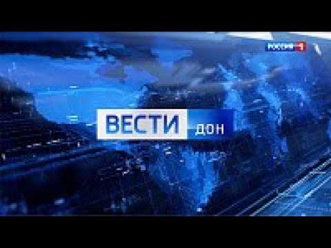 «Вести. Дон» 11.04.20 (выпуск 08:00)