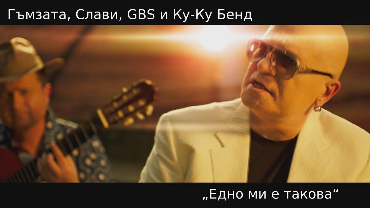 Гъмзата, Слави, GBS и Ку-Ку Бенд - Едно ми е такова