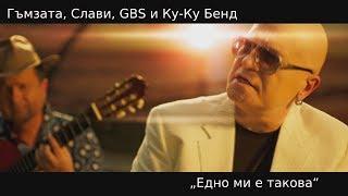Гъмзата, Слави, GBS и Ку-Ку Бенд - Едно ми е такова / Edno mi e takova