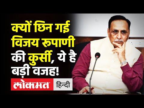 Gujarat: CM Vijay Rupani की कुर्सी गई, PM Modi-Amit Shah ने इसलिए मुख्यमंत्री पद से हटाया!