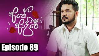 Ape Adare - අපේ ආදරේ Episode 89 | 24 - 07 - 2018 | Siyatha TV Thumbnail
