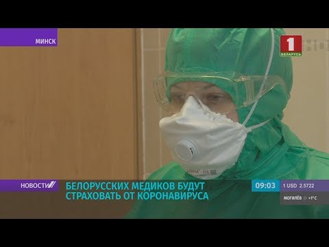 Белорусских медиков будут страховать от коронавируса