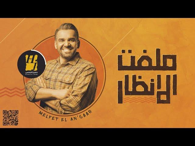 حسين الجسمي -  ملفت الأنظار (حصرياً) | 2021