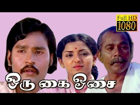 Oru Kai Osai   Bhagyaraj,Aswini   Tamil Full Comedy Movie