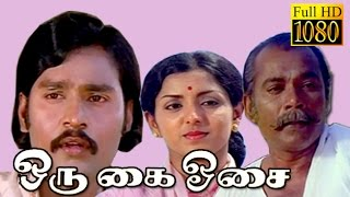 Oru Kai Osai | Bhagyaraj,Aswini | Tamil Full Comedy Movie