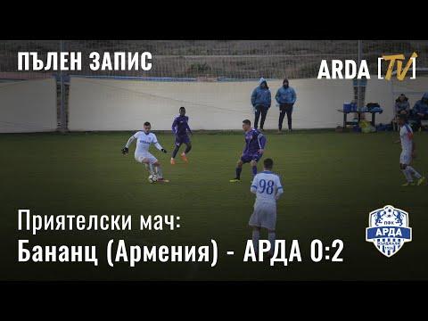 Приятелска среща БАНАНЦ (АРМЕНИЯ) - АРДА