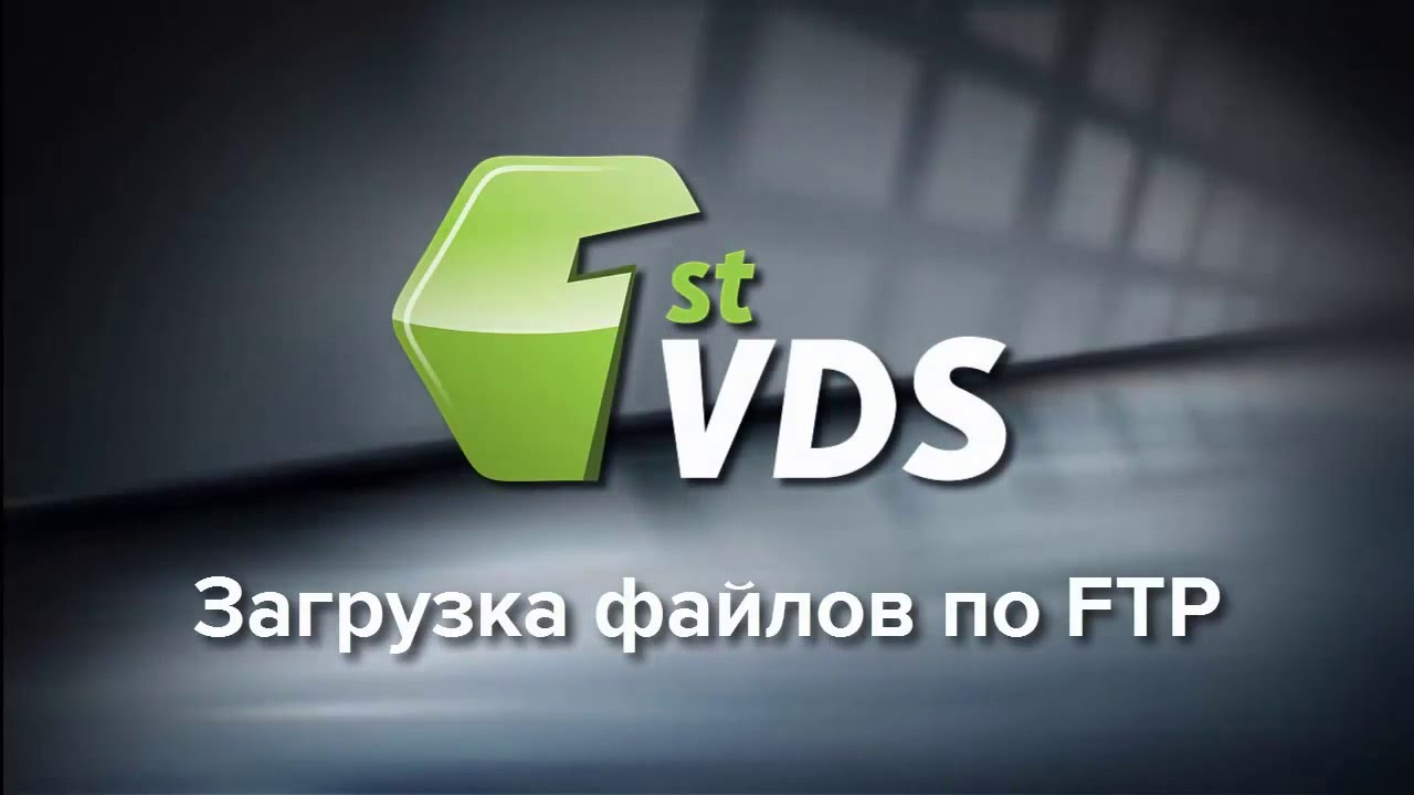 Загрузка файлов по FTP