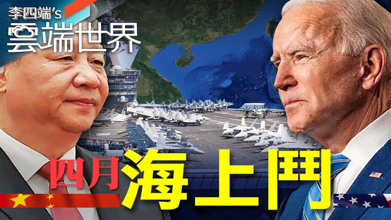 台海、南海 雙圍堵爭鋒!中美對抗 四月轉海上鬥- 李四端的雲端世界