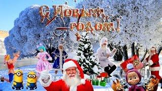 С Новым годом Страна !(С Новым годом Страна ! Видео - клип на песню - Мурзилки Int. - С новым годом, страна Текст: 1. Опять великий кто-то..., 2015-11-27T22:37:10.000Z)